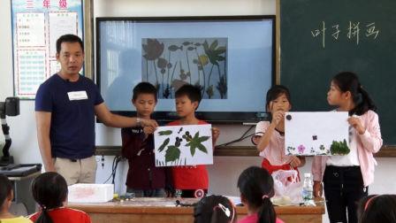《叶子拼画》校本课程小学四年级美术