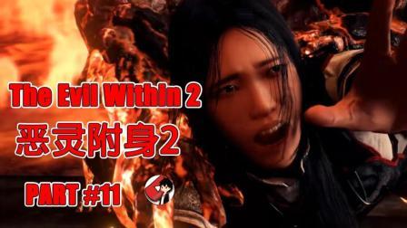 【矿蛙】《恶灵附身2》The Evil Within 2 #11 纪子阵亡