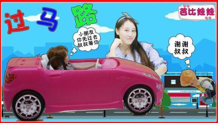 芭比娃娃故事如何独自过马路 儿童玩具故事视频丨小新孖孖