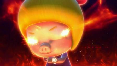 猪猪侠: 超级无敌小猪猪, 你敢打吗