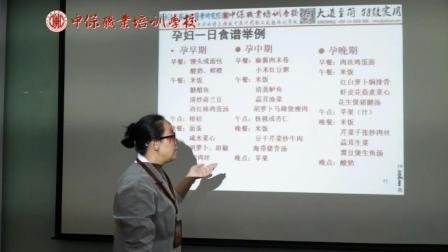 产后康复催乳-孕产体重控制以及饮食食谱-中保职业培训学校09