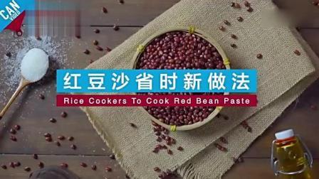 红豆沙新做法 甜品馅料速成的小秘密
