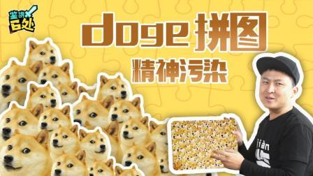 最魔性的神烦狗拼图, 估计玩完这个游戏就能变单身狗了