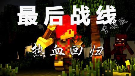 【炎黄从军记II】最后战线·重制版 9