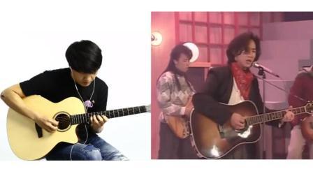一鸣吉他教学 - BEYOND 昔日舞曲 间奏