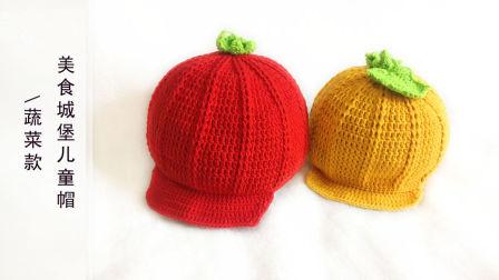 【小脚丫】蔬菜帽(配件)婴儿宝宝孩子毛线帽子钩针帽子DIY手工毛线帽子5股奶棉线帽子好看的编织视频
