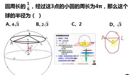立体几何 球体问题