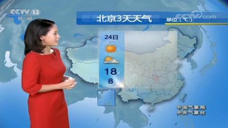 中央气象台天气预报: 云南南部局地会有大到暴雨。青海、甘肃会有雪花飘落