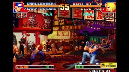 拳皇97 臭臭的一切都已被对手看破