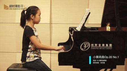 小奏鸣曲Op.20 No.1—2017年胡时璋影音工作室师生音乐会(第二季)