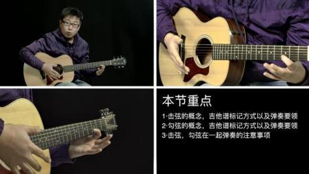 56 吉他弹奏技巧之击弦与勾弦