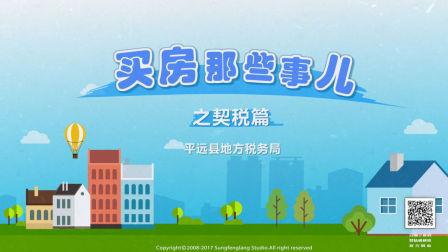 枫岚动漫系列《买房那些事之契税篇》