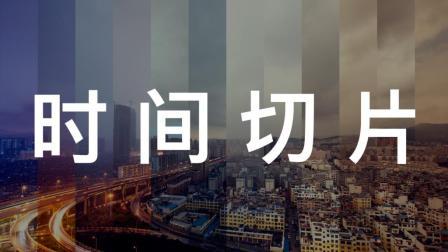摄影教程【时间切片】