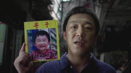 五分钟看完, 一部人贩拐卖儿童催人泪下的犯罪电影《亲爱的》