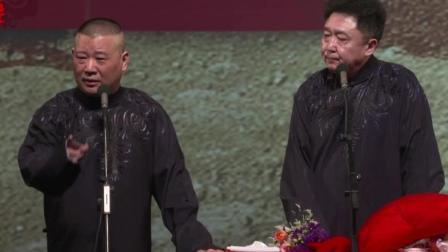 郭德纲自曝当年最看不上的演员今天红透半边天! 本尊突然上台!