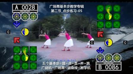 A25_再唱山歌_连续点步练习_微广场舞基本步教学专辑