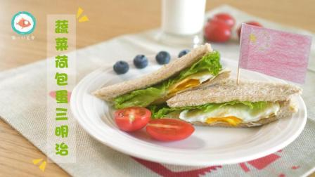 5分钟快手早餐: 有菜有蛋有主食, 宝宝的全营养便当!