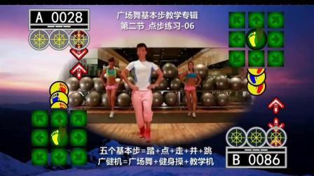 A26_走天涯曲_连续点步练习_微广场舞基本步教学专辑