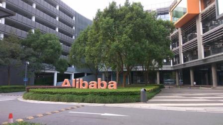 荣誉云商学院:杭州之行参观阿里巴巴滨江园区