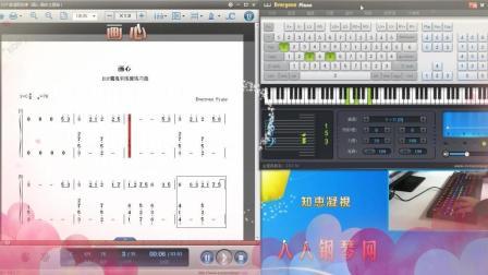 画心-EOP键盘钢琴免费五线谱双手简谱下载
