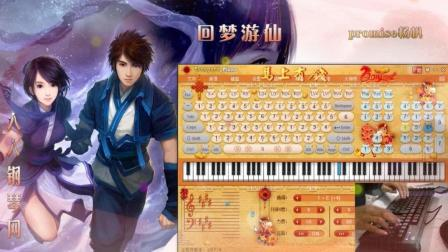 回梦游仙-EOP键盘钢琴-免费五线谱数字简谱下载
