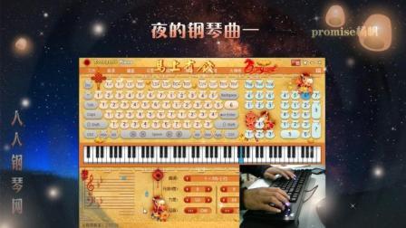 夜的钢琴曲 1-EOP键盘钢琴免费钢琴谱双手简谱下载