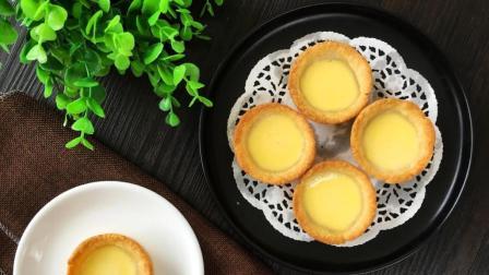 柠檬乳酪蛋挞的制作方法