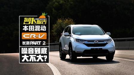 萝卜报告 2017 本田CR-V混动长测 噪音到底大不大