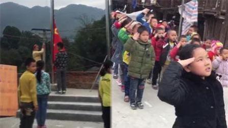 美老小学的第一次升旗仪式, 贫苦山区也阻挡不