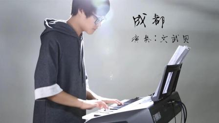 电子琴版《成都》-文武贝演奏