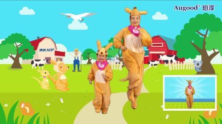 《袋鼠妈妈》亲子舞蹈卡通版——澳优珀淳