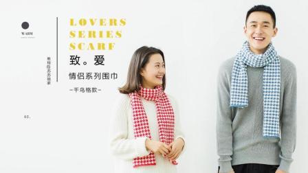 【A320】苏苏姐家_钩针致.爱情侣系列围巾_千鸟格款_教程