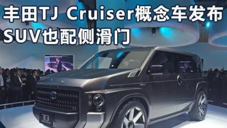 东京车展速报 | 丰田TJ Cruiser概念车