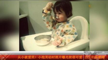 从小就爱笑! 小泡芙幼时照片曝光软萌可爱