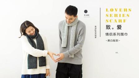 【A321】苏苏姐家_棒针致.爱情侣系列围巾_黑白配款_教程