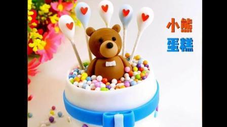 小熊气球蛋糕, 在你生日的时候会不会想要这么一个可爱的蛋糕呢?