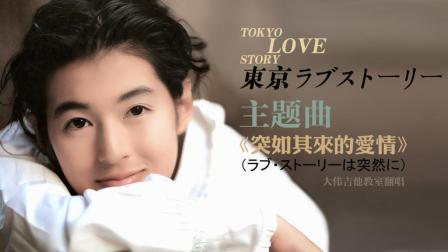 《东京爱情故事》主题曲《突如其来的爱情》吉他弹唱 大伟吉他