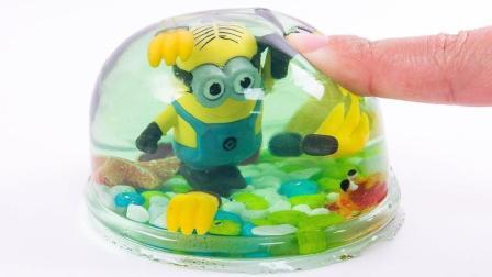 小黄人大眼萌果冻布丁做法 趣味食玩太空沙北美美国迪斯尼玩具视频介绍【俊和他的玩具们