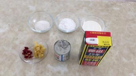 君之烘焙肉松面包的做法视频教程 椰奶果粒杯的制作方法tr0 烘焙做法视频教程