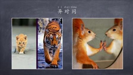 【图文+朗读】声律启蒙(上).一东.2