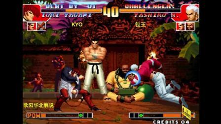 拳皇97 包王这个人物感觉好像只适合打防御战喽