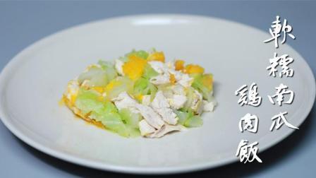 给猫大人贴秋膘了吗? 2分钟教你做简单美味的解馋南瓜鸡肉饭!