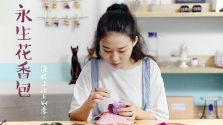 【滴蛙20171026期】居家暖心手工DIY永生花香包温暖整个冬季