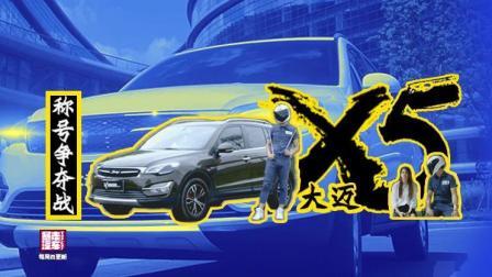 世界上只有三种SUV 日韩系 路虎系 还有众泰 96