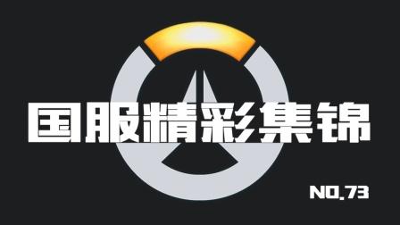 守望先锋国服精彩集锦73: 求求你不要再秀啦师傅