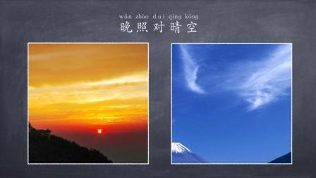 【图文+朗读】声律启蒙(上).一东.1