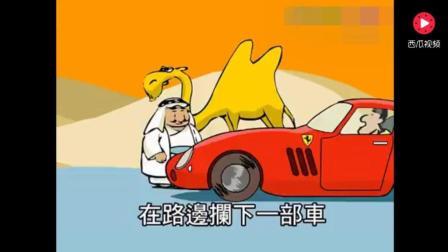 笑喷了: 这个动画太搞笑了, 骆驼和跑车赛跑的故