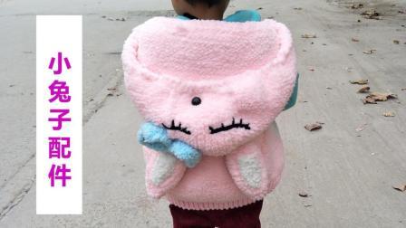 【安妈手作】第19集 小兔子马甲配件的编织方法 绒绒线珊瑚绒马甲棒针织法零基础视频教程