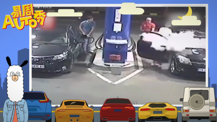 易周Auto秀:男子在加油站耍帅吸烟 被灭火器狂喷