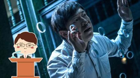 刘老师爆笑解说《记忆大师》, 黄渤和段奕宏同台飙戏到底有多爽!